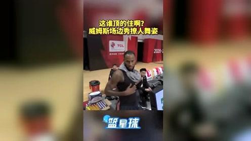 CBA搞笑时刻,威姆斯这舞姿太妖娆了,他就是广东的开心果!