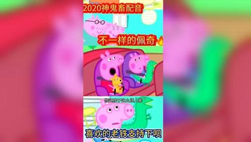 搞笑视频动画,配音小猪佩奇