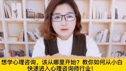 教你如何从小白快速进入心理咨询师行业!#腾讯视频V视界大会#