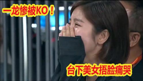 泰拳王不把中国第一武僧放眼里,上台一脚KO,台下美女现场痛哭