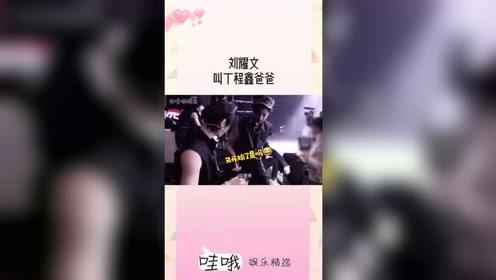 时代少年团:刘耀文为了一颗糖,叫丁程鑫爸爸!