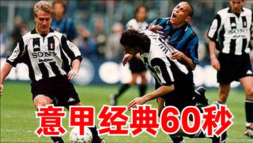意甲经典60秒:罗纳尔多禁区内被撞倒遭无视,尤文反击获点球,裁判遭围堵