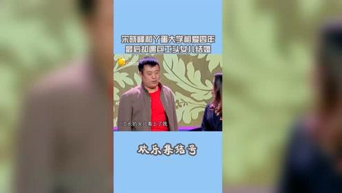 宋晓峰和丫蛋大学相爱四年,最后却与包工头女