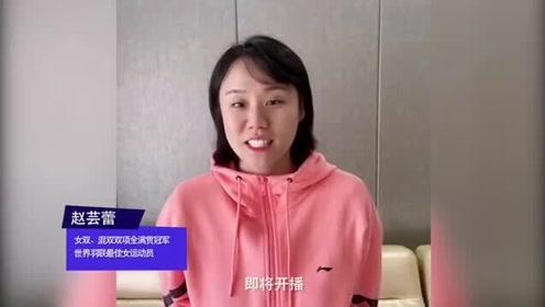 赵芸蕾体育+公益,助力青少年全面成长