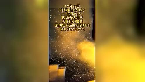 #热点速看#满天火星飞舞!桂林一民居突然起火,现场火焰冲天!