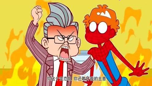 搞笑动画:阿衰变成了蜘蛛侠,一不小心把自己