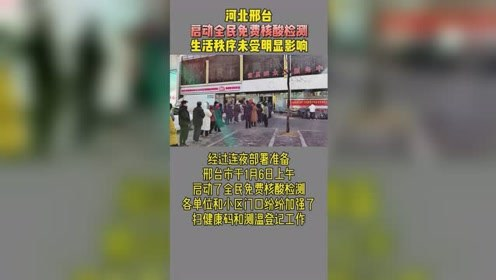 河北邢台:启动全民免费核酸检测 生活秩序未受明显影响