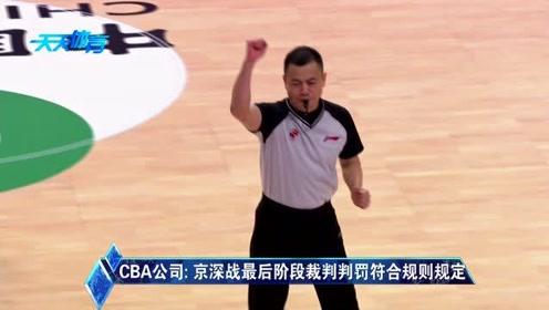 CBA公司:京深战最后阶段裁判判罚符合规则规定