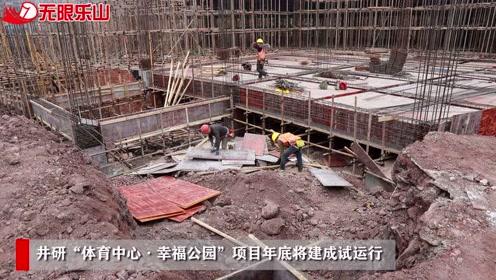 """井研""""体育中心·幸福公园""""项目年底将建成试运行"""