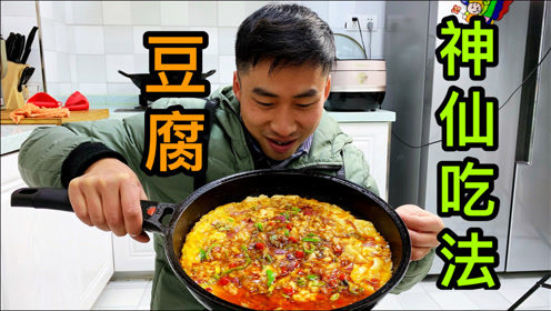 豆腐包蛋你吃过吗?一学就会的豆腐神仙吃法,拌上白米饭吃爽