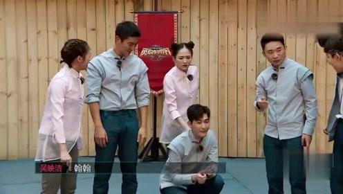 张翰难得一见的地板舞,吴映洁尴尬模仿笑翻众人