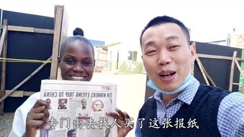 非洲工厂助理今天很高兴,公费去北京旅游一周,有没请她吃饭的?
