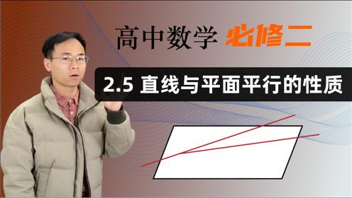 高中數學必修二第二章2.1 空間點、直線、平面之間的位置關系