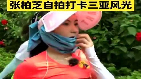 张柏芝在三亚跑步自拍打卡,自律的女人,是最