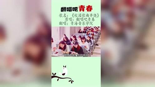 广州音乐校园串烧火爆校园的歌,下一个天亮不愧是音乐学院,耳朵怀孕啦