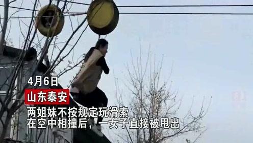 姐妹俩不按规定同时玩滑索,空中相撞一人被甩飞,坠落瞬间太惊心!