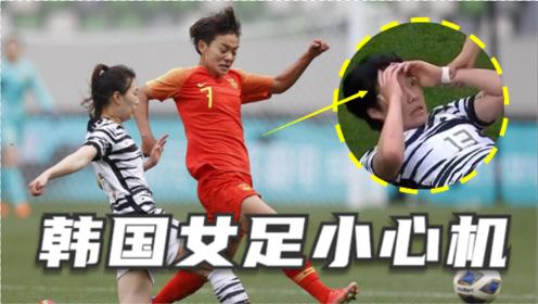 韩国女足耍小聪明,她躺地上偷瞄裁判,怎奈王霜一脚劲射解决战斗