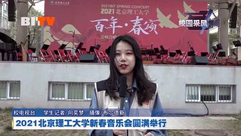 校园采风 | 2021北京理工大学新春音乐会圆满举行