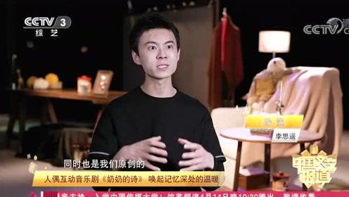 【中国文艺报道】人偶互动音乐剧《**的诗》 唤起记忆深处的温暖