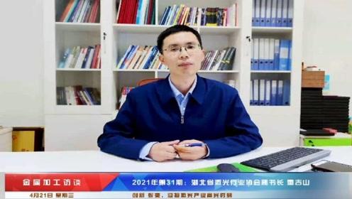创新 蜕变,迎接激光产业高光时刻——访湖北省激光行业协会秘书长 童吉山