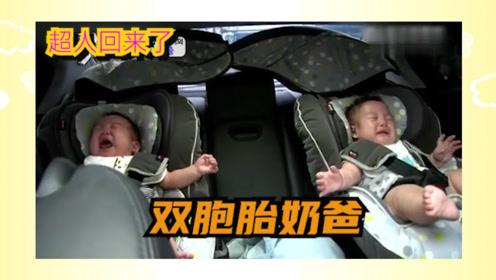 超人回来了:*爸带宝宝去游玩,不料俩宝宝哭得