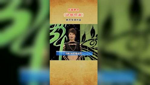 杨艺导演《街舞爵士》之《动感狂潮》表演