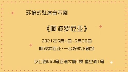 #一起看演出-5月演出日历# 环境式驻演音乐剧《阿波罗尼亚》正在上海·一台好戏小剧场火热驻演中!