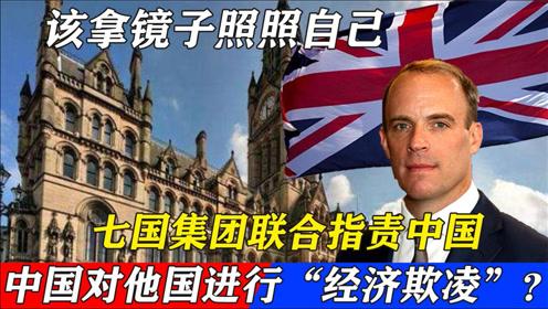 """中国有""""经济欺凌""""行为?英外长无端放言,该"""