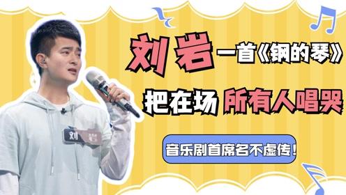 刘岩走心一首《钢的琴》,把在场所有人唱哭,音乐剧首席名不虚传