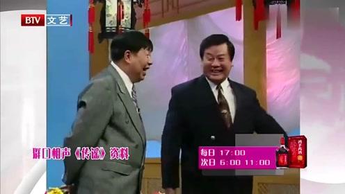 经典相声《传谣》,刘伟趣说马季传言,结果全