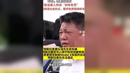 """28日, #特斯拉回应郑州男子驾车高速突遇降速 :不是当事人所述""""刹车失灵"""",他在制造社会热点,要求免费换新车"""