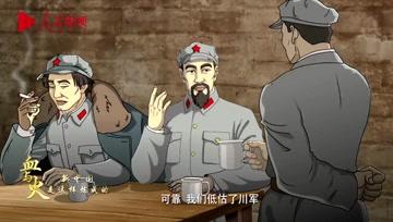 新中国是这样炼成的|第11集《四渡赤水出奇兵》