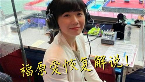 日本乒协力挺福原爱,已经恢复她奥运解说身份,日网友却非常反对!