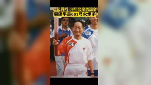 还记得吗 08年北京奥运会,袁老是001号火炬手