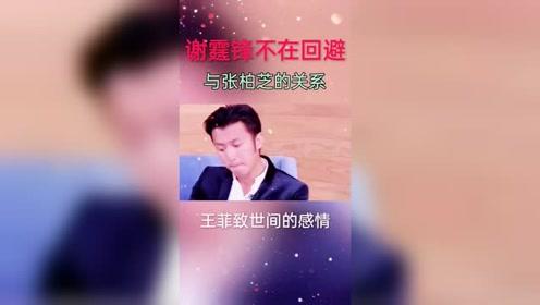 娱乐圈:谢霆锋不再回避张柏芝,是放下还是爱