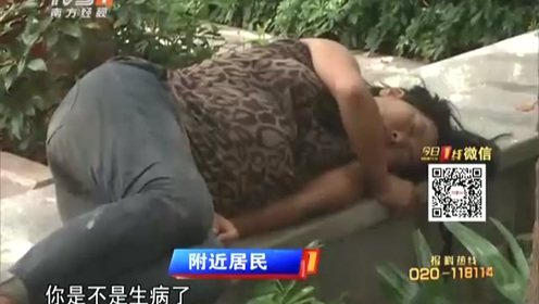 深圳一流浪女疑似怀孕7个月 自称打针致肚子隆起