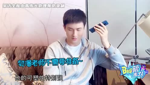Call with Gao Weiguang: Compliment his characters   Candle in the Tomb: The Lost Caverns