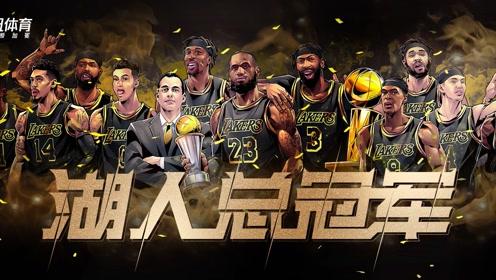 10月12日 NBA总决赛G6 热火vs湖人 全场录像回放
