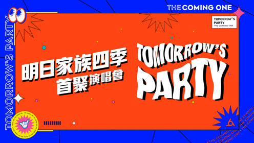 Playback: Tomorrow's Party - The Coming One