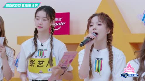 ตัวอย่างนับถอยหลังFinal: เนเน่&Liu Xie'ning ร้องแร็ป | CHUANG 2020