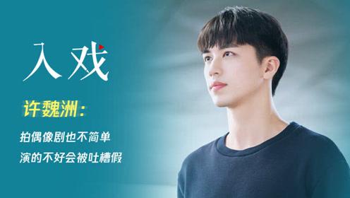 Interview: Xu Weizhou   Midsummer is Full of Love