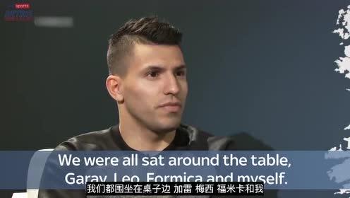 阿圭罗:与梅西第一次见面就成了好朋友 05年世界杯之后一直是室友