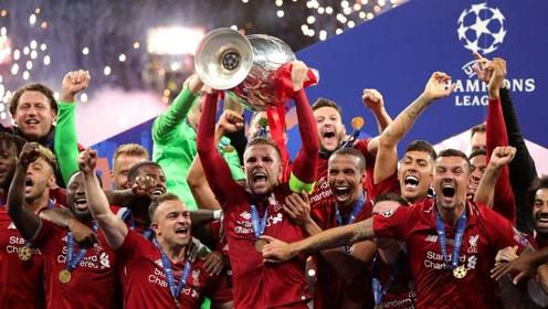 回顾2019年欧冠决赛:利物浦2-0战胜热刺 红军第6次登顶欧洲