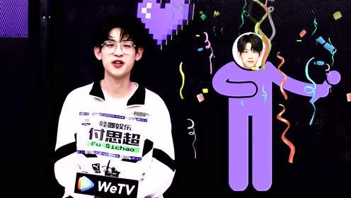 WeTV Pick-a-boo: Fu Sichao   CHUANG 2021