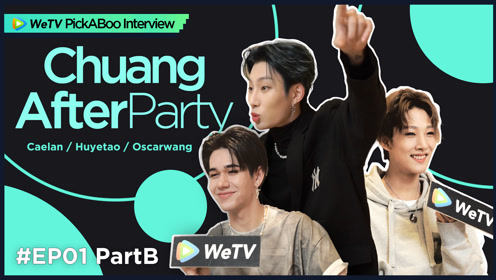 WeTV Pick-a-boo EP1(PartB): Interview with Caelan, Oscar, Hu Yetao   CHUANG AfterParty