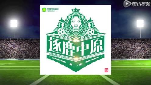北京国安2015赛季海报回顾