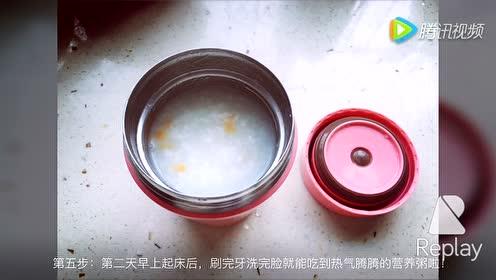 FOLLOW教你用焖烧壶怎样焖出香甜软口的白米粥