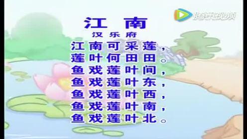 西师大版一年级语文上册12.江南