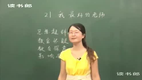 冀教版五年级语文上册23 我最好的老师
