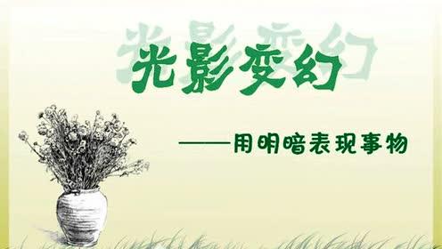 湘美版六年级美术上册第2课 光影变幻